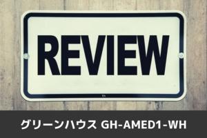 GH-AMED1-WHレビュー